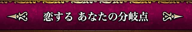 諱九☆繧九≠縺ェ縺溘�ョ蛻�蟯千せ